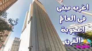 اغرب واعجب بنية فى العالم المبنى المضاد للقذف النواوي !