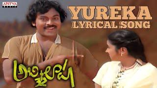 Yureka Song With Lyrics - Abhilasha Songs - Chiranjeevi, Radhika, Ilayaraja