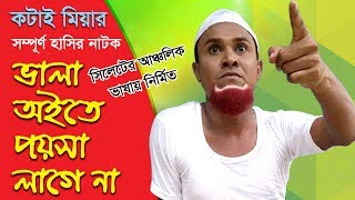 Sylheti New Natok | ভালা অইতে পয়সা লাগে না | Kotai Miahr New Natok | Sylhty Comedy natok
