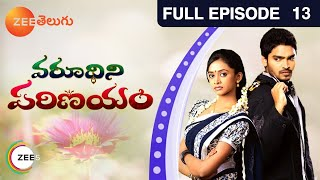Varudhini Parinayam - Watch Full Episode 13 of 21st August 2013