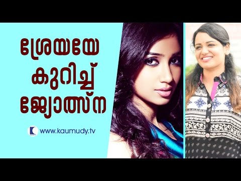 Jyotsna talking about Shreya Ghoshal | Kaumudy TV