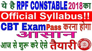 ये है RPF constable 2018 का official syllabus | CBT Pass करना होगा आसन | RPF previous year question