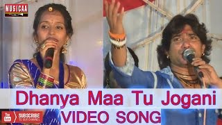 Dhanya Maa Tu Jogani- Video Song - Vikram Thakor New Gujarati Album - Shilpa Thakor -