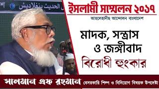 সালমান এফ রহমান, সন্ত্রাস ও জঙ্গীবাদের বিরুদ্ধে ইসলামী সম্মেলন ঢাকা ২০১৭