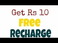 Download Video Free 10 RS Recharge instantly watch now don't forget 3GP MP4 FLV