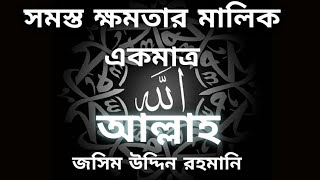 জসিম উদ্দিন রহমানি-সমস্ত ক্ষমতার মালিক একমাত্র আল্লাহ।। Jashim uddin rahmani