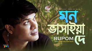 Rupom - Mon Vashaiya De | Shopno Diye Jibon Shajao | Soundtek