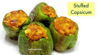 Stuffed Capsicum Recipe | भरवां शिमलामिर्च | Capsicum recipe | Lunch Box recipe |  kabitaskitchen