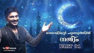 Chat with Najim Arshad and Family | Nombinte Punyathil Najim | Kaumudy TV | Part 01