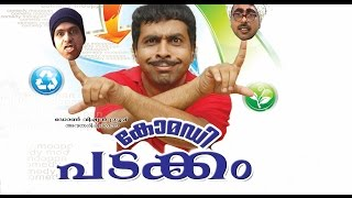 Comedy Padakkam Full Movie | Malayalam Comedy Scenes | salam kodiyathur latest comedy | new cinema