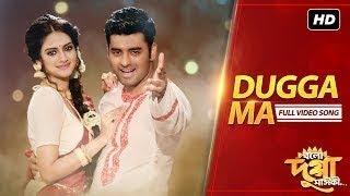 Dugga Ma (দুগ্গা মা) | Arijit Singh | Bolo Dugga Maiki | Ankush | Nusrat | Arindom | Raj Chakraborty