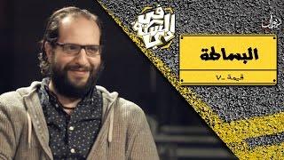 في السكة دي | البساطة - مع أحمد امين (الحلقة الكاملة)