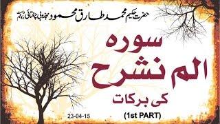 Surah Alam Nashrah Ki Barkat Part 01 Hakeem Tariq Mehmmod Ubqari