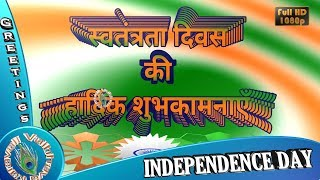 15 August 1947,Wishes in Hindi,Images,Greetings,Whatsapp Video,Happy Independence Day 2018