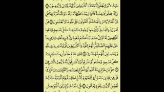 قرآن كريم ـ المرحوم عبد الرحمان بنموسى ـ سورة الأعراف 007