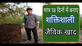 मात्र 18 दिनों में शक्तिशाली शिवंश खाद कैसे बनाये | How to Make Shivansh Fertilizer