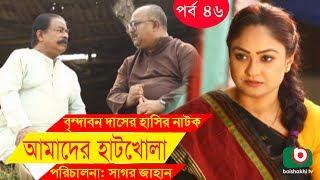 Bangla Comedy Drama | Amader Hatkhola EP - 46 | Fazlur Rahman Babu, Tarin, Arfan, Faruk Ahmed