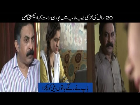 Girl | Caught By papa |   What was She Doing on Internet   Urdu Story