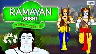 Ramayan Goshti - Full Animated Movie - Marathi