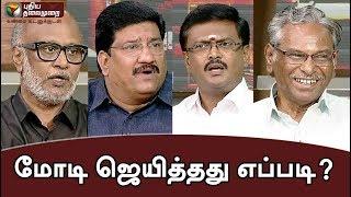 மோடி ஜெயித்தது எப்படி? | Lok Sabha Election Results 2019 | Special Debate | Narendra Modi