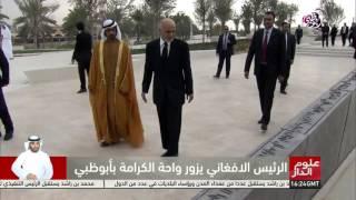 الرئيس الافغاني يزور واحة الكرامة في أبوظبي