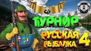 Турнир+Розыгрыш катушки Белуги в Русской  рыбалке 4 ➡️