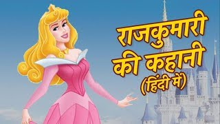 राजकुमारी की कहानी: Princess Story: HINDI KAHANIYA FOR KIDS   बच्चों की कहानियां  Fairy Tales Hindi