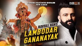 लम्बोदर गणनायक - LAMBODAR GANANAYAK | NAVRAJ HANS | GUNWANT SEN | Ganesh Chathurthi 2018 New Bhajan