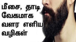 மீசை, தாடி வேகமாக வளர எளிய பயனுள்ள வழிகள் | Mustache and Beard Faster Growing Tips In Tamil