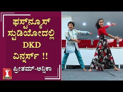 Xxx Mp4 ಫಸ್ಟ್ನ್ಯೂಸ್ ಸ್ಟುಡಿಯೋದಲ್ಲಿ DKD ವಿನ್ನರ್ಸ್ DKD Lil Masters Preetham Ansika 3gp Sex