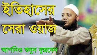 Bangla waz 2017 Mawlana kamrul Islam Arifi | ওয়াজটি শুনে হৃদয়টা নরম করে নিন