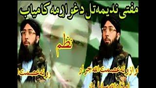 Mufti Nadeem Saib New Nazam Pashto New 2019