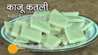 Kaju katli recipe - How to make kaju katali - Kaju ki Barfi - Cashew Burfi