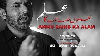 HUSSAIN JARI | Ammu Sahib Ka Alam | 2017 | 1439