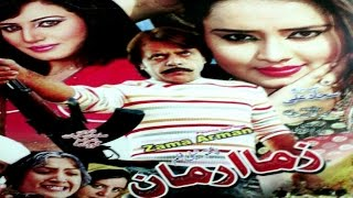 ZAMA ARMAN Pashto Action Telefilm Movie - Jahangir Khan,Nadia Gul - Pushto Romantic Film