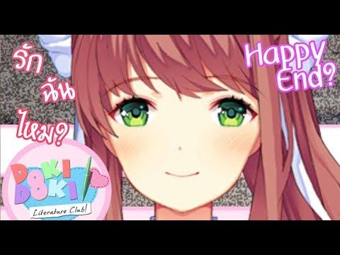 Xxx Mp4 ความลับของ Monika Doki Doki Literature Club 2 2 Monika Happy End 3gp Sex
