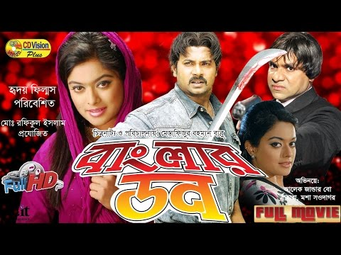 Banglar Don | Full HD Bangla Movie | Alekjendar Bo, Sahara, Shahin Alam, Shapla | CD Vision
