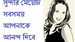 একটি সুন্দরি মেয়ের অ্যাপ আপনাকে সবসময় মজা দিবে Live Girl On Phone Screen |  bangla mobile tips