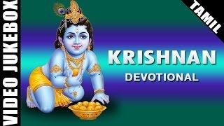 Krishna Tamil Songs Video Jukebox | Best Tamil Devotional Songs | Tamil Bakthi Padalgal