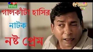 Bangla Mosharof Karim Natok