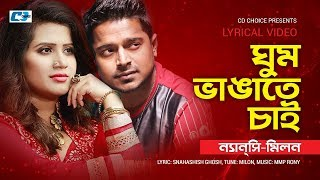Ghum Vangate Chai Lyricla Video By Milon & Nancy | Bangla Hit Songs 2016