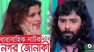 Bangla funny Natok | Nagar Jonaki | EP - 102 | Raisul Islam Asad, Intekhab Dinar, Jenny