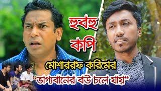 মোশাররফ করিমের হুবহু কপি - Mosharraf Karim Copy | Bangla Natok Funny Screen | Life Gold Media