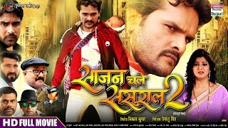 SAJAN CHALE SASURAL 2 | FULL HD BHOJPURI MOVIE | Khesari Lal Yadav, Smriti Sinha