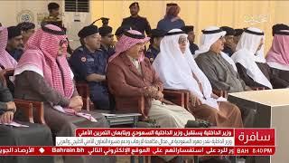 البحرين : وزير الداخلية السعودي يزور معسكر قوة الأمن الخاصة ويطلع على مستوى التدريب والتجهيز