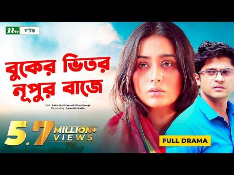 Romantic Telefilm: Buker Vitor Nupur Baje   বুকের ভিতর নূপুর বাজে   Niloy   Mamo   EID Telefilm 2018