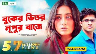 Romantic Telefilm: Buker Vitor Nupur Baje | বুকের ভিতর নূপুর বাজে | Niloy | Momo | EID Telefilm 2018