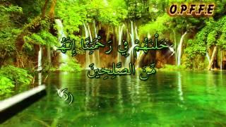 """آيات الشفاء الست و آيات السكينة الست Ayat Al-Shifa"""""""