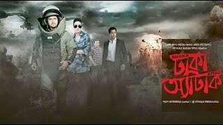 Dhaka Attack Full movie (2017) | Bengali Film | full movie | Arifin Shuvoo | Mahiya Mahi