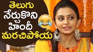 Rakul Preet Singh Making Super Fun About Her Language   Rakul Preet Singh About Her Telugu   TFPC